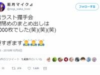 【乃木坂46】若月ヲタ、全握で320万円を突っ込むwwwwwwwwww