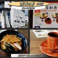 提供された吉和寿珈琲店(きちかず)のランチは名古屋飯!