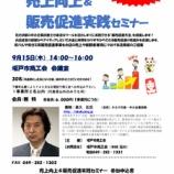 『坂戸市商工会 販売促進セミナー(街バルも!)』の画像