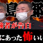 同化と排除の日本の歴史