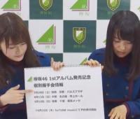 【欅坂46】1stアルバム発売記念個別握手会情報もきたよー!