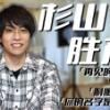乃木坂の曲を多く手掛ける作曲家・杉山勝彦さん「乃木坂の歌えるキーのレンジは狭すぎる」「その中でいい曲書くのはめちゃめちゃむずい」