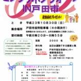 『10月30日(日曜日)は戸田市ピンクリボンウォークの日・森口博子さんのチャリティコンサートも開催されます!』の画像