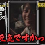 『【乃木坂46】生田絵梨花 バスの中でのハイテンションぶりが凄すぎるwwwwww』の画像
