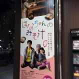 『映画「はなちゃんのみそ汁」』の画像