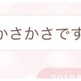 反応のない指原莉乃に矢吹奈子が送ったLINEがかわいいwww