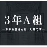 新番組ドラマ「3年A組 -今から皆さんは、人質です」のお前らの感想wwww