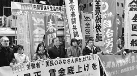 サヨクが経団連会館を包囲、最低賃金1500円&改憲反対を訴え大騒ぎ