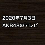 2020年7月3日のAKB48関連のテレビ