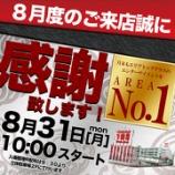 『8/31 123摂津』の画像