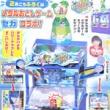 【速報】幼稚園 2020年 02月号 《特別付録》 セガ レッ釣りGO!メダル落としゲーム
