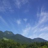 『にっぽん 百名山』の画像