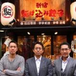 『新宿駆け込み餃子【前編】相談のプロが支える出所者支援居酒屋』の画像