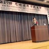 『第27回尼崎健康市民大学さまで薬膳の講演をさせていただきました』の画像