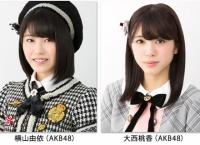 9/28「イオンモール高の原10周年スペシャルイベント」に横山由依・大西桃香が出演!