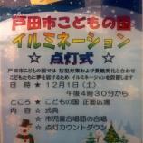 『戸田市こどもの国イルミネーション点灯式は12月1日16時から』の画像