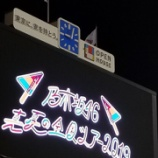 『【乃木坂46】全ツ@神宮サプライズ!!『アンダーライブ2019@幕張メッセ』開催が決定!!キタ━━━━(゚∀゚)━━━━!!!』の画像