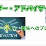 『リーダー・アドバイザー研修 Ep3「イノベーション ~誕生へのプロセス~」』の画像
