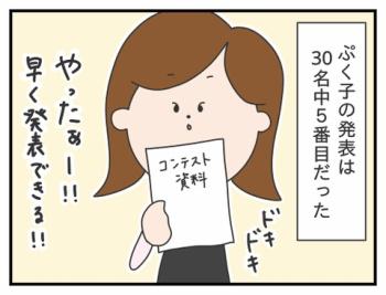 75. 社内ロールプレイングコンテスト⑭