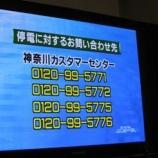 『小田原市HPより停電について』の画像