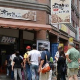 『【香港最新情報】「台湾名物「イカ団子スープ」老舗、香港に出店」』の画像