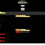 『【リアル口コミ評判】勝ち組競馬情報セレクト(SELECT)』の画像