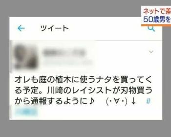 在日コリアンの女性にTwitterで差別、脅迫を繰り返した50歳無職の男を書類送検 神奈川