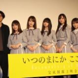 『【乃木坂46】何だそれ!?ドキュメンタリー映画には監督の『テロップ解説』が入る模様wwwwww【いつのまにか、ここにいる】』の画像