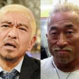 『角田信朗と松本人志の確執の原因がやばい…あの事件がきっかけでダウンタウンの番組に8年呼ばれず…』の画像