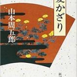 『【忍書房のオススメ本】髪かざり 山本 周五郎』の画像