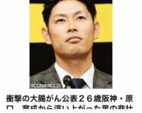 中田翔さん、原口のがん公表に対し感動のコメントを披露する