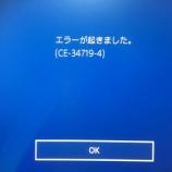 『PS4でTwitterなどにキャプチャ動画やスクショが投稿出来ない問題が発生中。エラーコード「CE-34719-4」。解決策は・・・』の画像