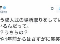 小嶋真子「もう成人式の場所取りしてるファンが居る」