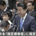 【速報】安倍首相、新型肺炎を「指定感染症」に指定へ