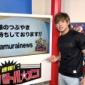 清宮海斗選手、スタジオ到着しました!本日のMCは東京03の豊...