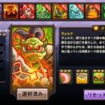 スマホ ガメ(GAME)!