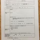 『新宿における退職後の手続き:その4:ハローワークは気をつけて編』の画像