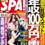 『【朗報】バフェット太郎、本日発売のSPA!に掲載されたよ!』の画像