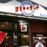 『JAL×はんつ遠藤コラボ企画【仙台編】2日め・ハンバーガー(ほそや)』の画像
