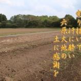『フォト短歌「大地に感謝」』の画像