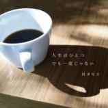 『財津さんの新曲♪』の画像