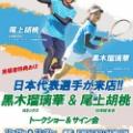 12/25YONEXショールーム★黒木選手&尾上選手トークショー★