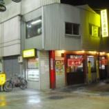 『中華料理 来々軒@大阪府東大阪市長堂』の画像