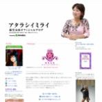 アカルイミライ|口コミで良く当たる占い師東京渋谷表参道青山原宿の占い師・新堂未來公式ブログ