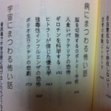 『買った本』の画像