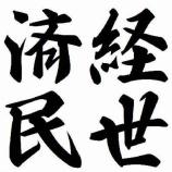 『日本第一党の衆院選公約は「経世済民」です。』の画像