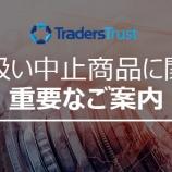 『TradersTrust(トレーダーズトラスト)が、取引銘柄の一部を中止にする』の画像