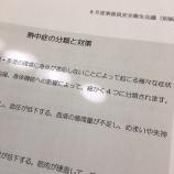 『8/4 藤枝支店 安全会議』の画像