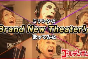 【ミリシタ】ゴールデンボンバー ミリシタの「Brand New Theater!」を歌ってみた 公開!!!
