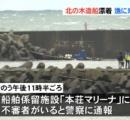 【北朝鮮から来た】保護の8人、「工作員の可能性含め調査」菅官房長官
